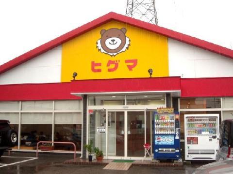 ヒグマ女池店・H22・9 店