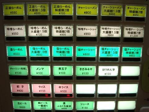 ヒグマ女池店・H22・9 メニュー