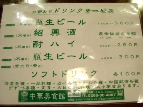 中華美食館三条店・サービスメニュー1