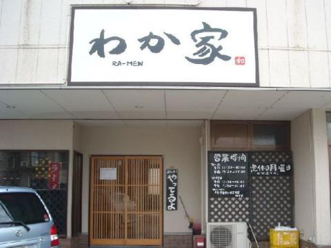 わか家・H22・9 店