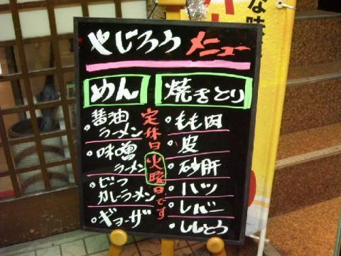やじろう本町店・H22・10 店頭メニュー