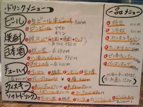 やじろう本町店・H22・10 メニュー2