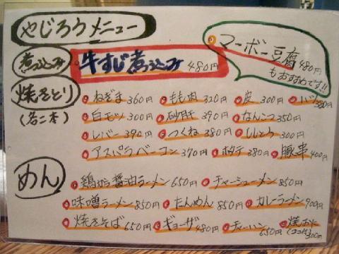 やじろう本町店・H22・10 メニュー1