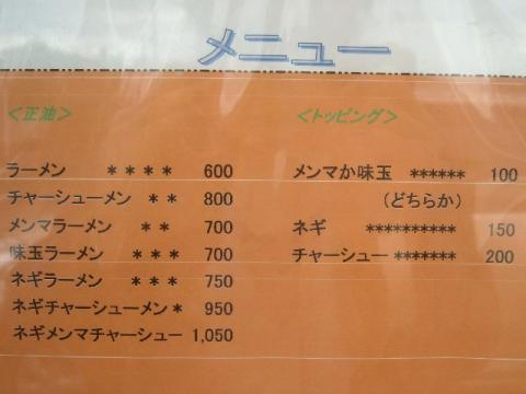 翔・H22・11 メニュー1