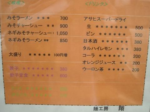 翔・H22・11 メニュー2