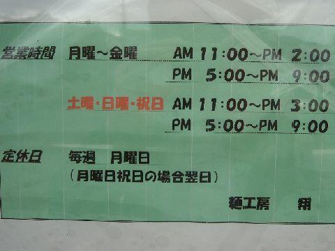 翔・H22・11 営業時間