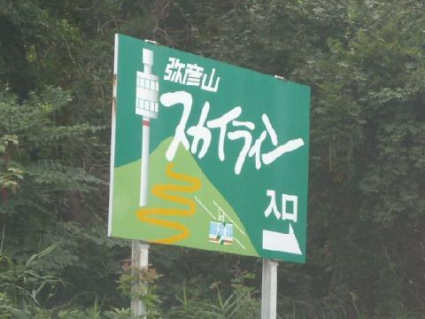 弥彦山スカイライン1