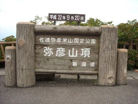 弥彦山スカイライン9