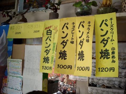 弥彦山スカイライン14