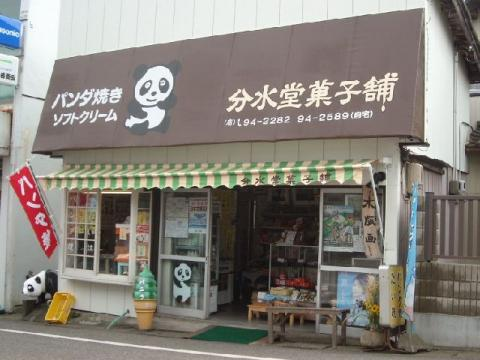 弥彦山スカイライン13