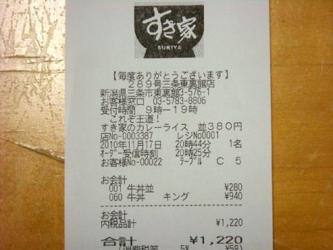 すき家三条東裏館店・H22・11 レシート