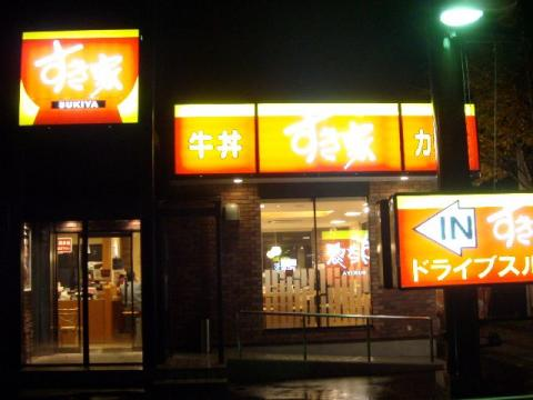 すき家三条東裏館店・H22・11 店
