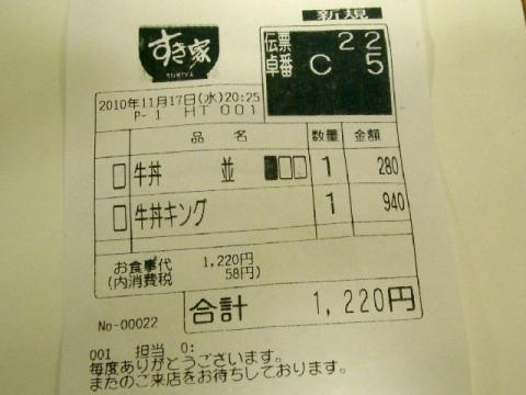 すき家三条東裏館店・H22・11 伝票