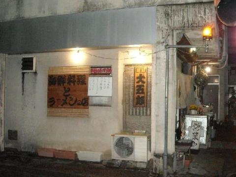 大五郎・H22・11 店
