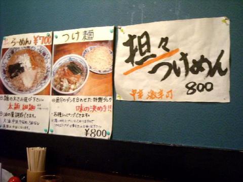 どっぽ本町店・H22・9 つけ麺メニュー