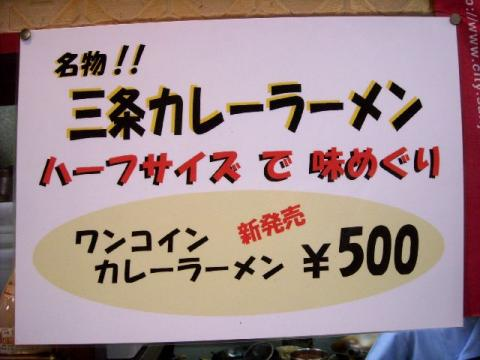 龍昇園・H22・11 黒カレーラーメン(ハーフ)メニュー