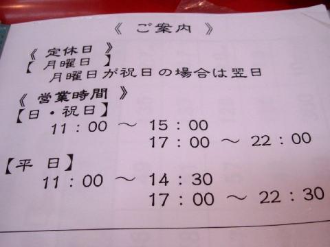 龍昇園・H22・11 営業時間