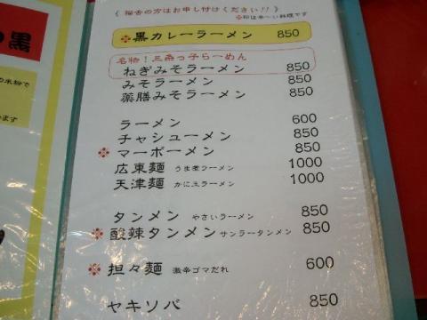 龍昇園・H22・11 メニュー