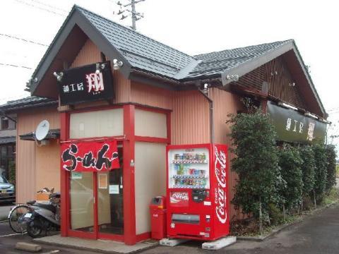 翔・H22・11 店2