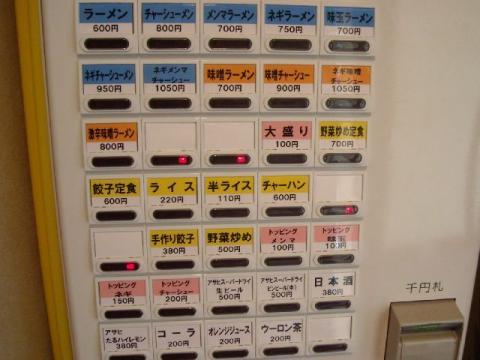 翔・H22・11 メニュー
