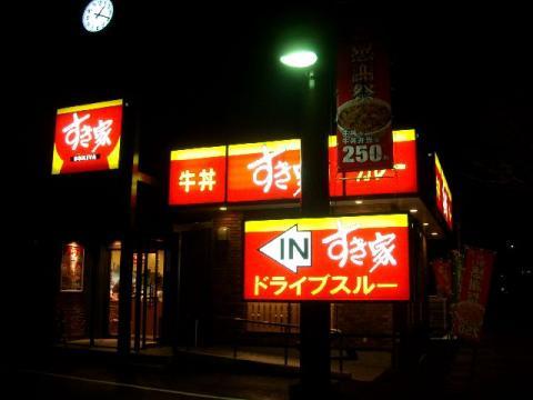 すき家・H22・12 店