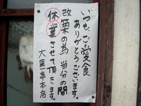 大黒亭本店・H22・2 改築お知らせ