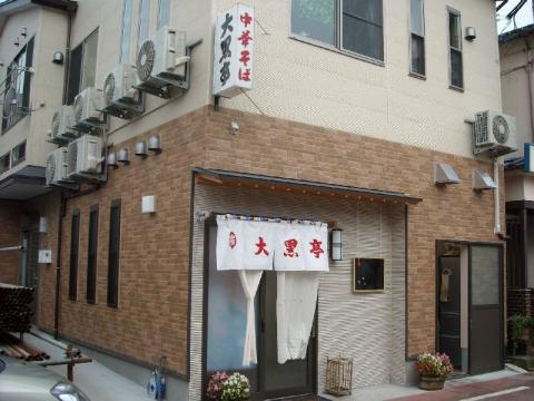 大黒亭本店・H22・11 店