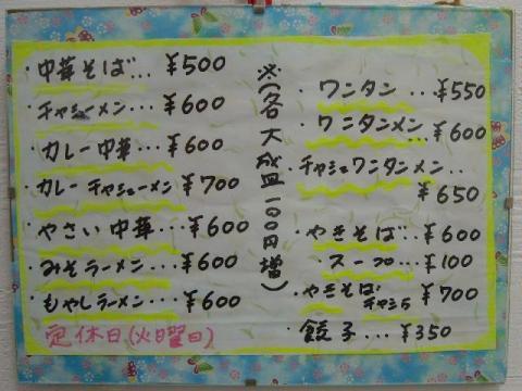 大黒亭本店・H22・11 メニュー1
