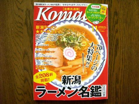Komachi1