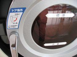 ショコラ 001洗濯