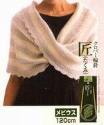 メビウス編み
