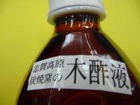 P1020757木酢液