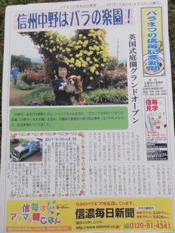 画像 088新聞
