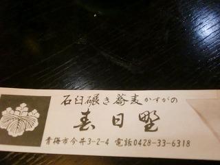 shukusho-CIMG2609.jpg