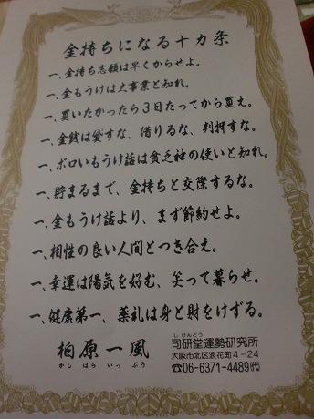 shukusho-CIMG3002.jpg