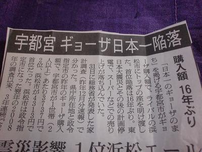 shukusho-CIMG3015.jpg