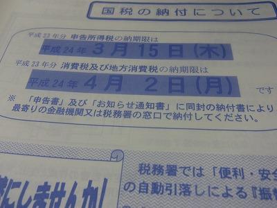 shukusho-RIMG0091.jpg
