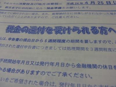 shukusho-RIMG0092.jpg
