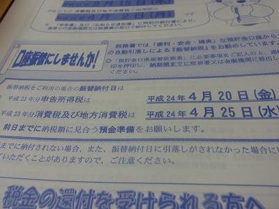 shukusho-RIMG0093.jpg