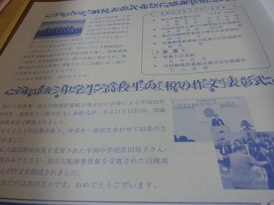 shukusho-RIMG0094.jpg