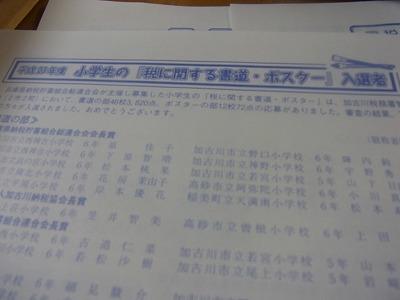 shukusho-RIMG0095.jpg