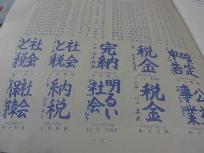 shukusho-RIMG0097.jpg