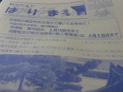 shukusho-RIMG0098.jpg