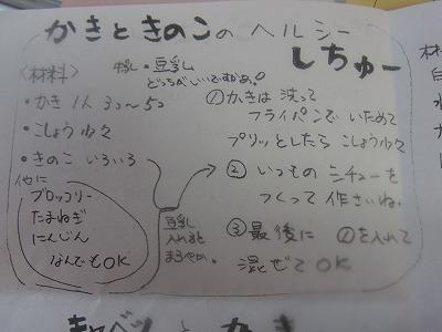 shukusho-RIMG0120.jpg