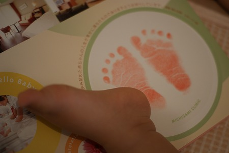 足のサイズ 002