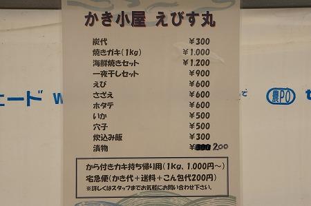 広島 024