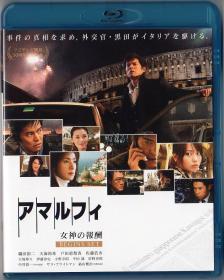 Blu-ray_Amalfi_1
