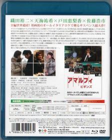 Blu-ray_Amalfi_2