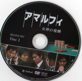 Blu-ray_Amalfi_Disc2