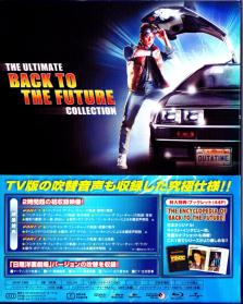Blu-ray_Back_to_the_Future_Trilogy-2